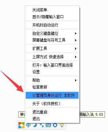 以管理员身份运行 - 1234笔画输入法