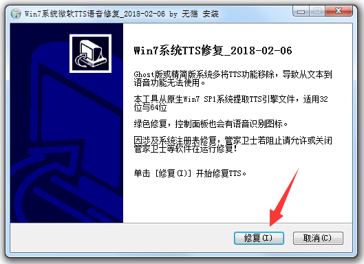 点击下载:超强修复文件。